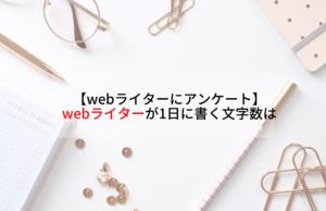 【webライターにアンケート】webライターが1日に書く文字数は