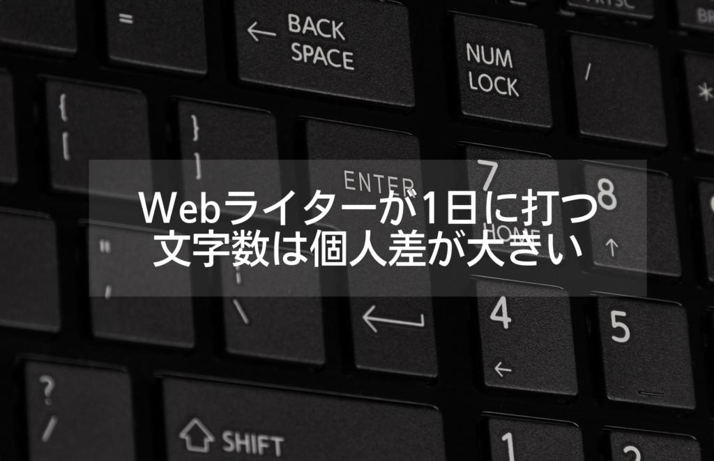 Webライターが1日に打つ文字数は個人差が大きい