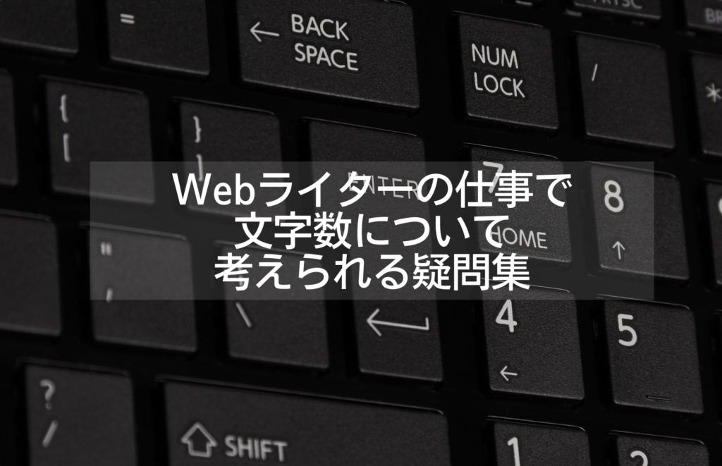 Webライターの仕事で文字数について考えられる疑問集