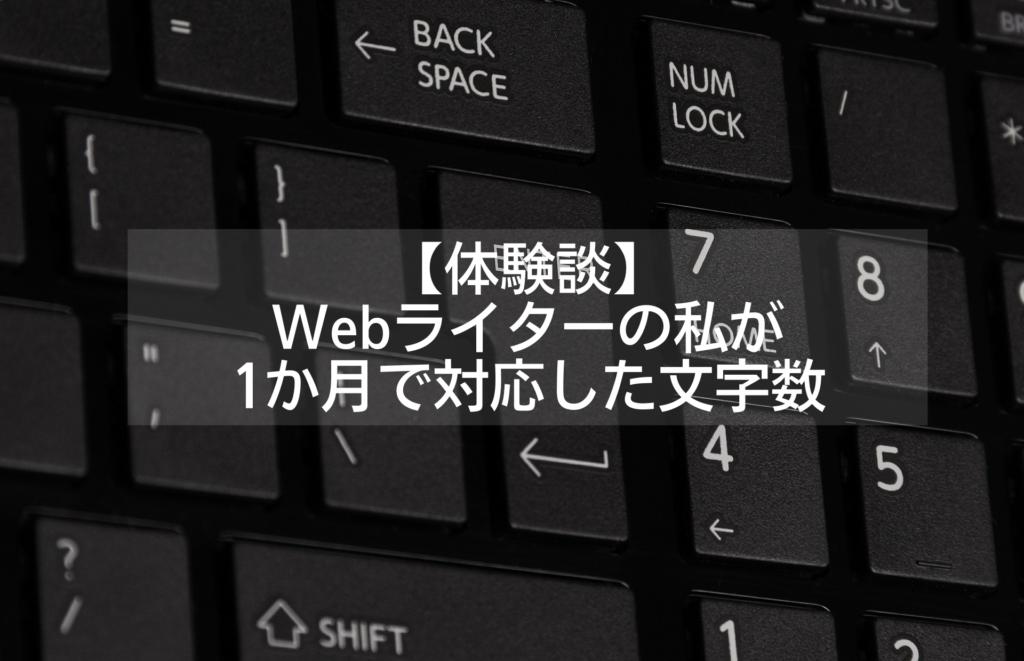 【体験談】Webライターの私が1か月で対応した文字数