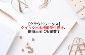【クラウドワークス】クイック出金機能受付停止、随時出金にも審査?